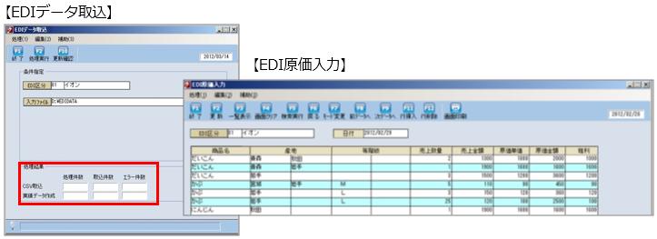 EDIデータ取込・EDIデータ入力