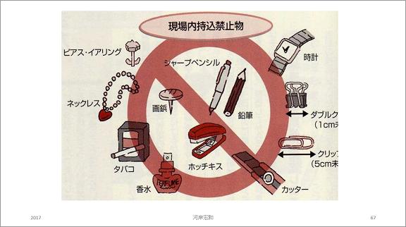kawagishi_576_7