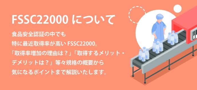 FSSC22000について
