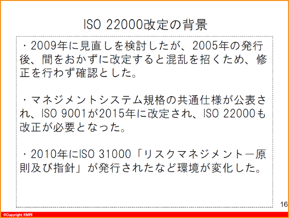 ISO22000改定の背景