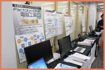 新緑ITフェア展示の様子