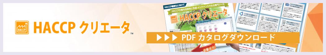 HACCP文書作成ツール「HACCPクリエータ」ダウンロードバナー