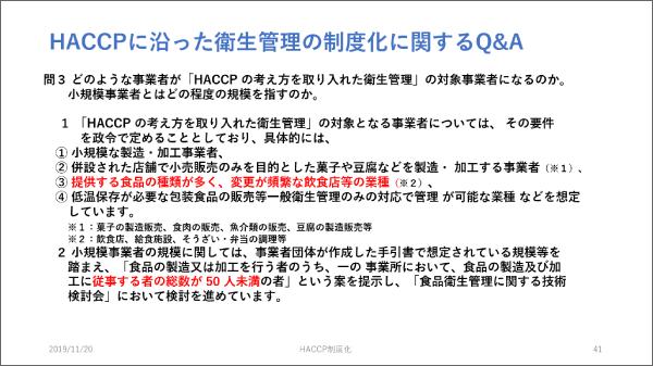 HACCPに沿った衛生管理の制度化に関するQ&A :問3 対象事業者