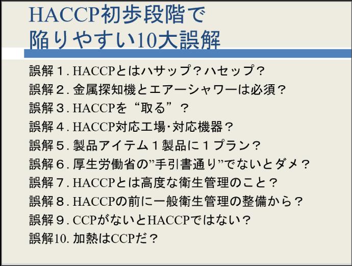 HACCPの陥りやすい10大誤解とは?