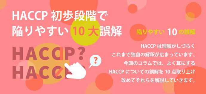 HACCP初歩段階で陥りやすい10大誤解
