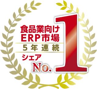 食品業向けERP シェアNo.1※ 5年連続達成
