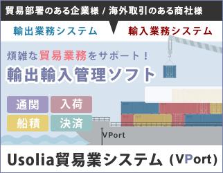 Usolia貿易業システム
