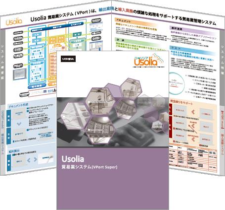 貿易業システム「VPort」カタログ