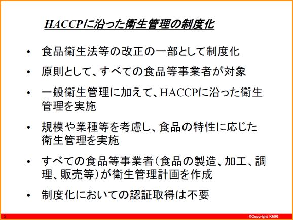 HACCPに沿った衛生管理の制度化