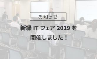 2019/5/22 新緑ITフェア2019を開催しました
