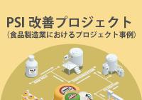 PSI改善プロジェクト(食品製造業におけるプロジェクト事例)