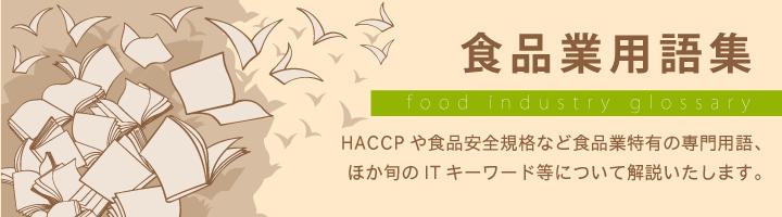 食品業用語集