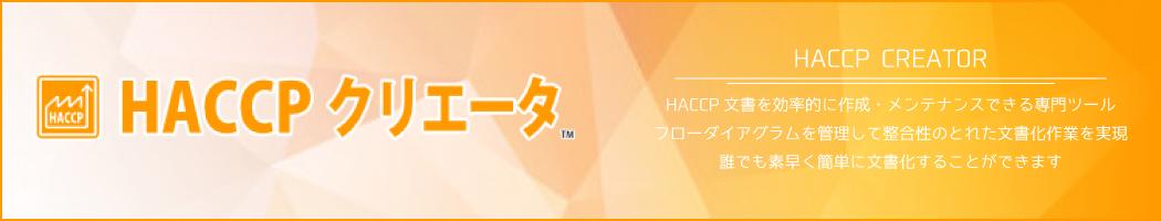 HACCP文書作成ツール「HACCPクリエータ」