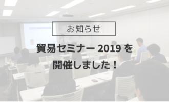 2019/9/18 貿易セミナーを開催しました