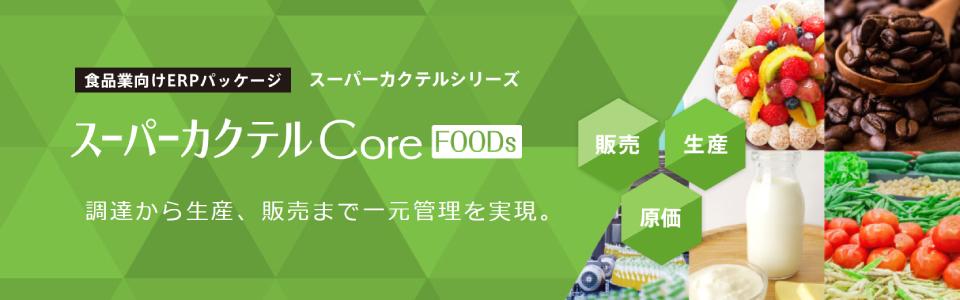 スーパーカクテルCore FOODs