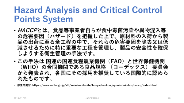 HACCPシステムの定義