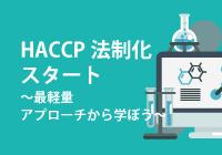 HACCP法制化スタート~最軽量アプローチから学ぼう~