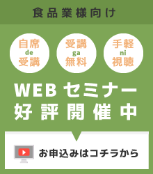 WEBセミナーアーカイブ
