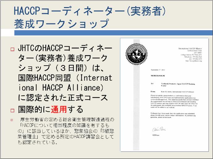 世界で求められるHACCP有資格者
