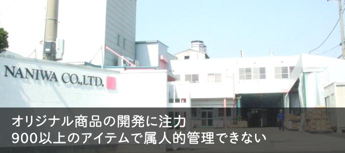 株式会社ナニワ様