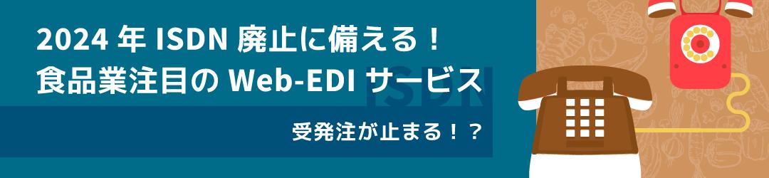 2024年ISDN廃止に備える!食品業注目のWeb-EDIサービス