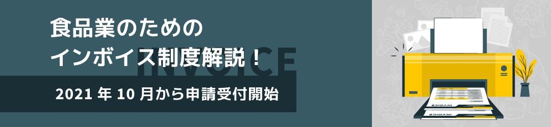 【2021年10月】食品業のためのインボイス制度解説!