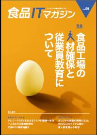 Vol.9 食品工場の人材確保と従業員教育について